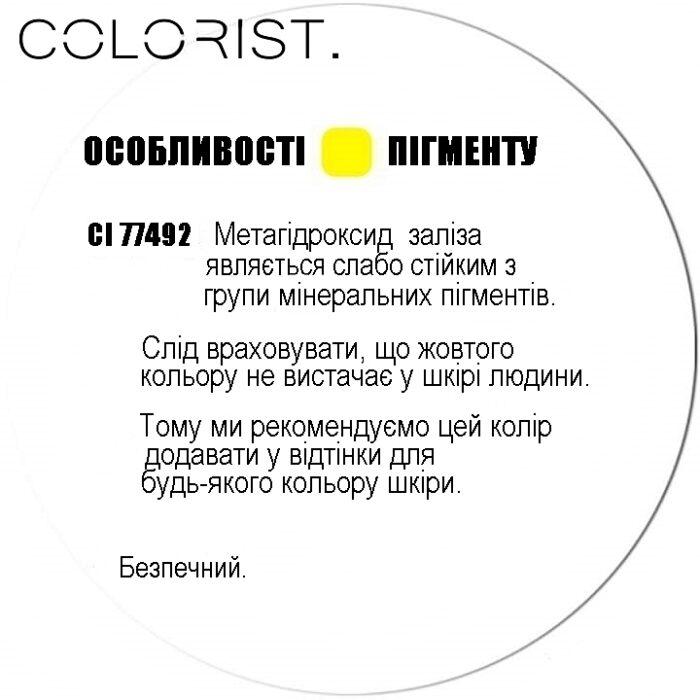 мінеральні пігменти colorist Львів, пігменти для татуажу Львів, пігменти для мікробейдингу Львів