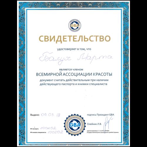 Всесвітня Асоціація Краси GBA-2018р.